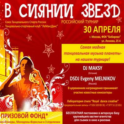 sliyanie_zvezd